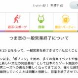 『【週刊はまつー】つま恋が12月25日を持って営業終了!うなぎパイがJR名古屋駅の売店から消える...他』の画像
