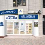 『本日オープン!「リカーマウンテン池袋西口店」』の画像