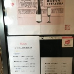 串焼き・地酒の店 とりきんブログ