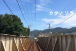 線路は続くよどこまでもソラ【カタノソラNo.25】