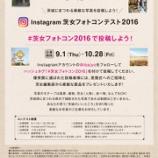 『フリーペーパー「茨女」第4号発行!インスタグラムでフォトコンテスト開催 / 茨城』の画像
