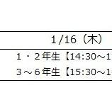 『2014年1月16日 小学校「放課後学習ボランティア」募集中!』の画像
