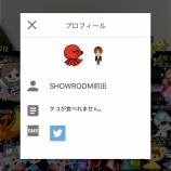 『【乃木坂46】SHOWROOM代表 前田氏が梅澤×山下の配信を観覧していた模様wwwww』の画像