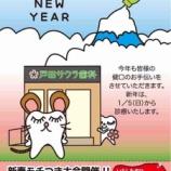 『明日(1月11日)14時半より、戸田サクラ歯科さん前で毎年恒例の餅つき&振る舞い餅が開催されます。お近くの方、どうぞ足をお運びください。子供たちも多く参加するイベントです!』の画像