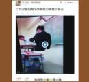【狂気】生徒が教師に暴力する動画が大炎上! どこの高校だ? 愛知県の高校との情報アリ!