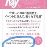 『【乃木坂46】白石麻衣の後継者は!!来月『Ray』新モデルが表紙に!!!』の画像