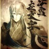 『【刀剣乱舞】江雪左文字(こうせつさもんじ)厳選画像集【とうらぶ】 2/2』の画像