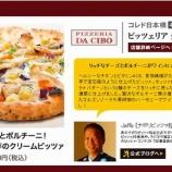『三井ショッピングパークアーバン×たべあるキング(チーボ)』の画像