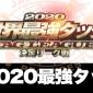 💥本日開催💥  「2020 世界最強タッグ決定リーグ戦」 新...