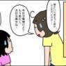 ゲームが欲しい!諦めきれない小3娘④~楽しみ過ぎて…?~