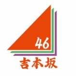 『吉本坂46 公式Twitterのフォロワー数がヤバい・・・』の画像