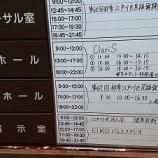 『2019 10/20 ClariS ファンクラブイベント参戦レポ&聖地情報!』の画像