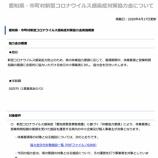 『愛知県が「愛知県・市町村新型コロナウイルス感染症対策協力金」についてペーパーを更新』の画像