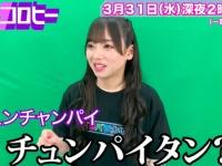 【日向坂46】『キョコロヒー』齊藤京子に言わせたい一言、裏側大公開wwwwwwwwww