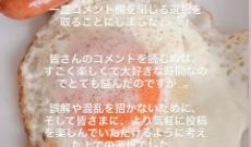 【元乃木坂46】深川麻衣のインスタ コメント欄閉鎖…