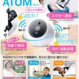 『【防犯】【安全】ロボット技術を利用してコミュニケーションも可能な家庭用防犯カメラ・みまもり留守番ロボット「ATOM」』の画像