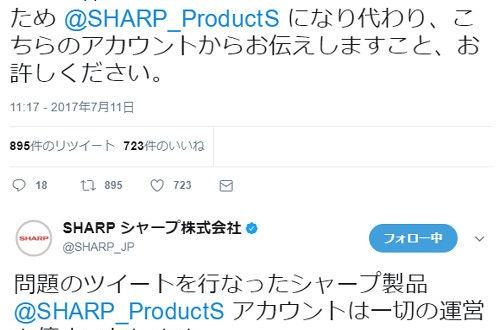 スーパーファミコンのゲームを「無価値」とディスったシャープの公式Twitterアカウントが永久停止にのサムネイル画像