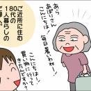 カップ麺に魅了された高齢者