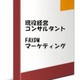 『現役経営コンサルタントのFAXDMマーケティング』の画像