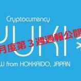 『北海道から未来の経済圏を創る! 【YUKI】9月度第3週週報! 仮想通貨のすすめ YUKI』の画像