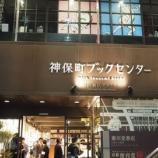 『MEDIA_マガジン航『本を中心とした施設が神保町の文化を引き継ぐ』』の画像