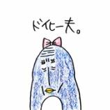 『🗿ドイヒー夫🗿』の画像