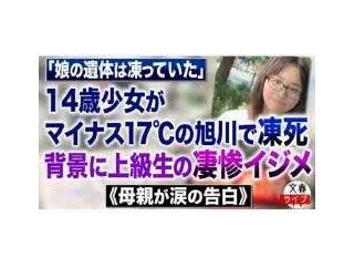 旭川いじめ加害者「中尾」実名と顔写真はデマ?5chとコレコレの特定情報で判明か