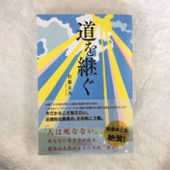 """故 鈴木三枝子さんを題材にした""""道を継ぐ""""発売"""