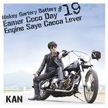 『CD Review:KAN「弾き語りばったり#19 今ここでエンジンさえ掛かれば」』の画像