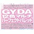 【速報】Popteen (ポップティーン) 2020年 11月号 《特別付録》 GYDA(ジェイダ)12色マルチパーフェクトパレット