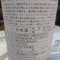 飛良泉・飛囀(ひてん)-ひな-Light type 山廃純米吟醸【秋田の地酒 高良酒屋】