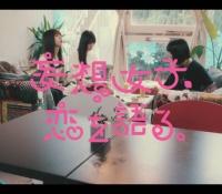 【乃木坂46】乃木恋『妄想女子、恋を語る。』第1話が公開!!