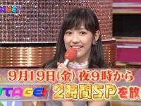 9月19日のUTAGE!2時間SPでついにまゆゆが歌う!