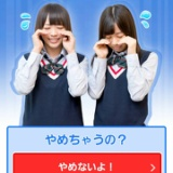 松村香織がSKE48モバイルを退会しようとしたら…。他