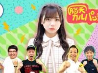 【日向坂46】人気お笑い芸人達が齊藤京子を大絶賛wwwwwwwwwww