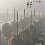 『令和元年ひとり農業始まる』の画像