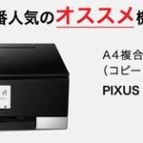 『キヤノンのプリンター「MG6730」の故障④→買いました!』の画像