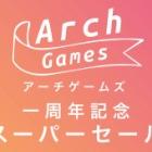 『セール情報19:アーチゲームズ一周年記念スーパーセール第2フェイズ』の画像