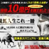 『【リアル口コミ評判】至高の馬連』の画像