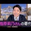 【速報】 中田敦彦さん、指原莉乃の2000万円寄付を大絶賛wwwwwwwwww