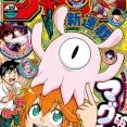 【ジャンプ32号感想】破壊神マグちゃん 第4話 破壊神はじめてのおつかい