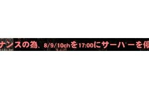 タル8/9/10ch臨時メンテほか 18時まで