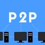 『P2P(ピアツーピア)とは - ブロックチェーン技術を支えるネットワーク方式』の画像