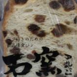 『美味しいパンを求めて⑩~【エーワンベーカリー】のレーズンパン「石窯アルペン」』の画像