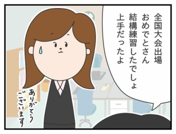 73. 社内ロールプレイングコンテスト⑫