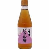 『4月12日、富士ピクル酢を発売します!』の画像