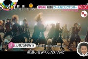【動画像】欅坂46の新MV『ガラスを割れ!』が凄すぎると話題に 東京オリンピック確定の呼声
