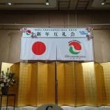 『宅建協会尼崎支部・平成30年新年互礼会!!』の画像