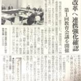 『(埼玉新聞)改革へ連携強化を確認 第一回教育会議を開催』の画像