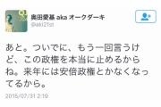 【社会】SEALDs奥田氏「8月15日をもって解散」